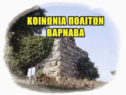 Δήμος Μαραθώνα / Νέος Δήμαρχος/ 1η Ανοικτή Επιστολή.