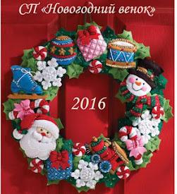 Галина приглашает на СП с 1 января 2016