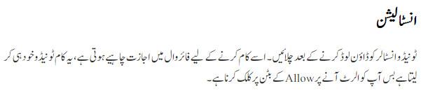 Urdu Tutorial Part 3
