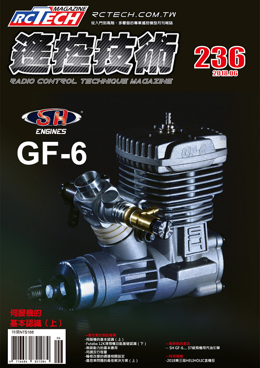 遙控技術雜誌 第236期