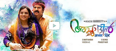 Acha Dhin Malayalam Watch Online Full Movie 2015 Download Free Mp4