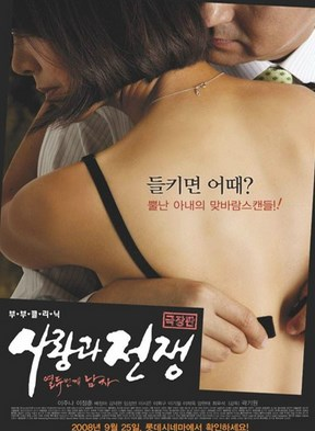 Love and War The Twelfth Man 2008 [No Subs]