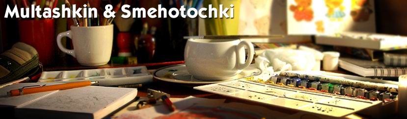 Multashkin & Smehotochki