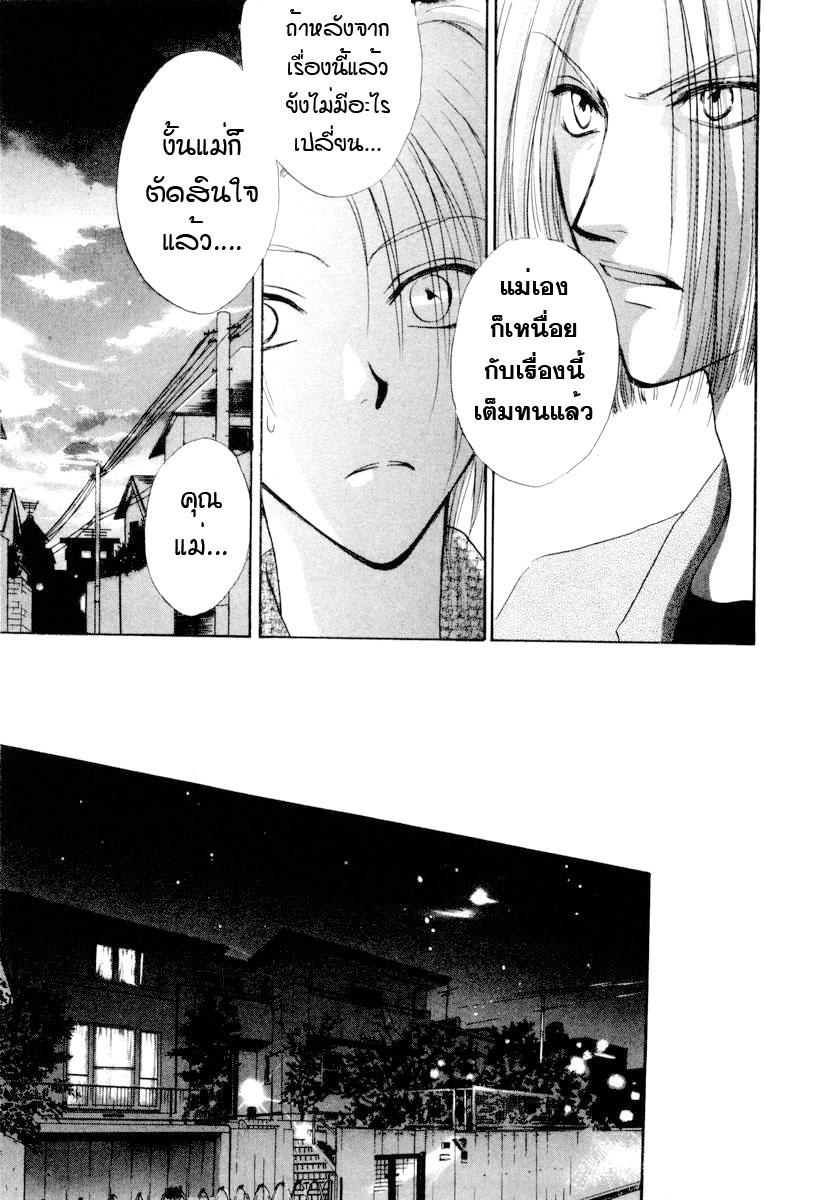 อ่านการ์ตูน Kakumei no Hi 1 ภาพที่ 26