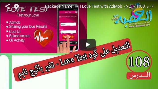 الدرس 108| تعديل كود Love Test with AdMob | تغير Package Name
