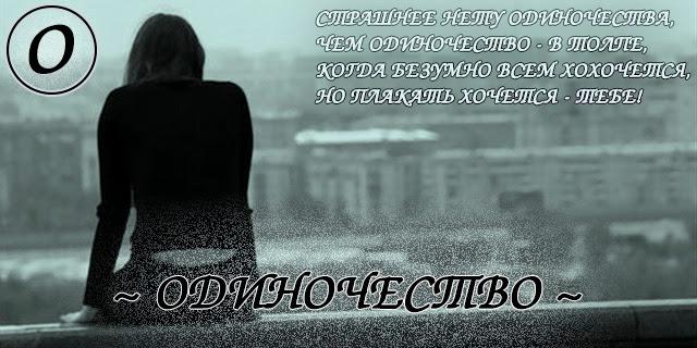 Страшнее нету одиночества, Чем одиночество - в толпе, Когда безумно всем хохочется, Но плакать хочется - тебе!