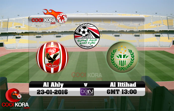مشاهدة مباراة الإتحاد السكندري والأهلي اليوم 23-1-2016 في الدوري المصري