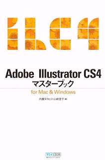 Adobe Illustrator CS4 マスターブック for Mac & Windows