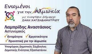 ΑΝΑΣΤΑΣΙΟΣ ΛΑΜΠΡΙΔΗΣ