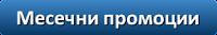 Месечни промоции на АкваСорс