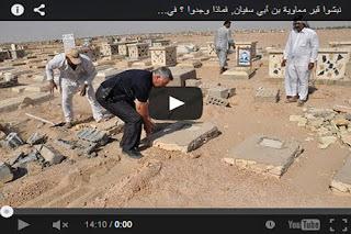 نبشوا قبر معاوية بن أبي سفيان. فمادا وجدوا فيه!! فيديو خطير يستحق المشاهدة
