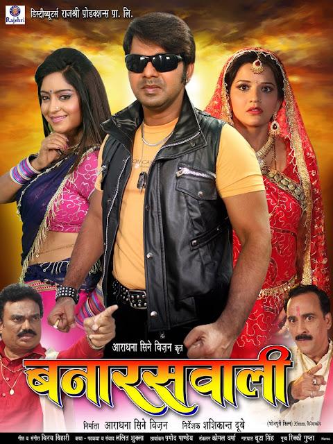 Banaras Wali (2013) Bhojpuri Movie First Look Poster - Pawan Singh, Subhi Sharma, Monalisa