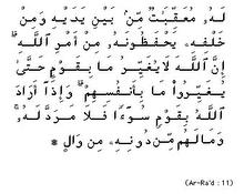 Surah Ar-Ra'ad : 11