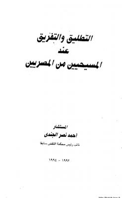 التطليق والتفريق عند المسيحيين من المصريين - أحمد الجندي