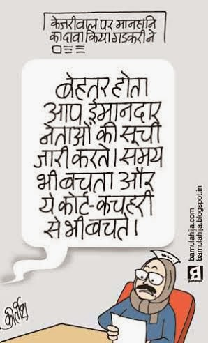 arvind kejriwal cartoon, corruption cartoon, corruption in india, nitin gadkari cartoon, bjp cartoon, cartoons on politics, indian political cartoon, AAP party cartoon
