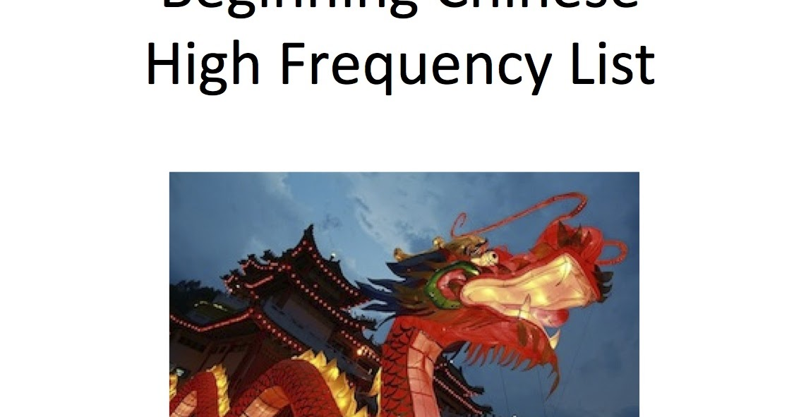 Ignite Language: Beginning Chinese High Frequency List