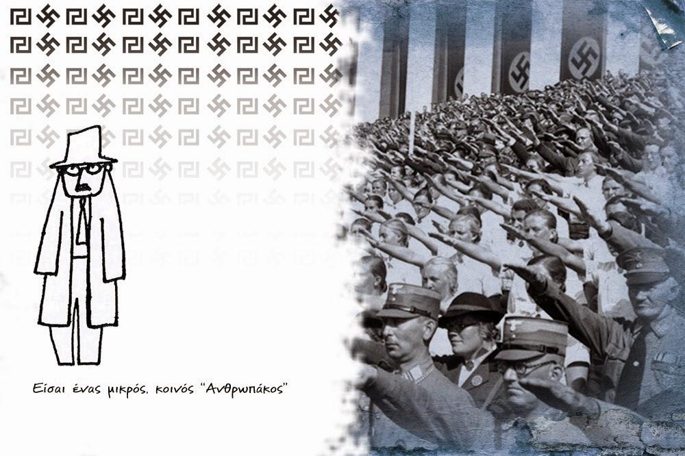 Ο Βίλχελμ Ράιχ και η Μαζική Ψυχολογία του Φασισμού