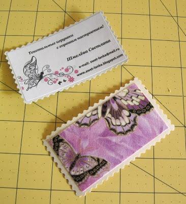 делаем визитки из картона и ткани