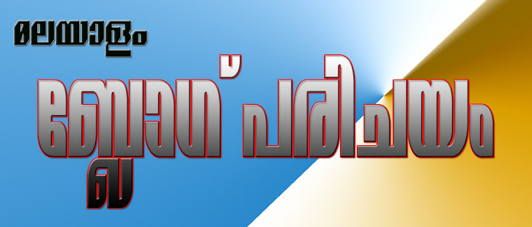 Blog Parichayam