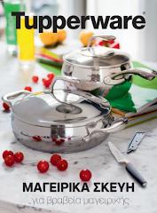 Tupperware Μαγειρικά Σκεύη Chef Series