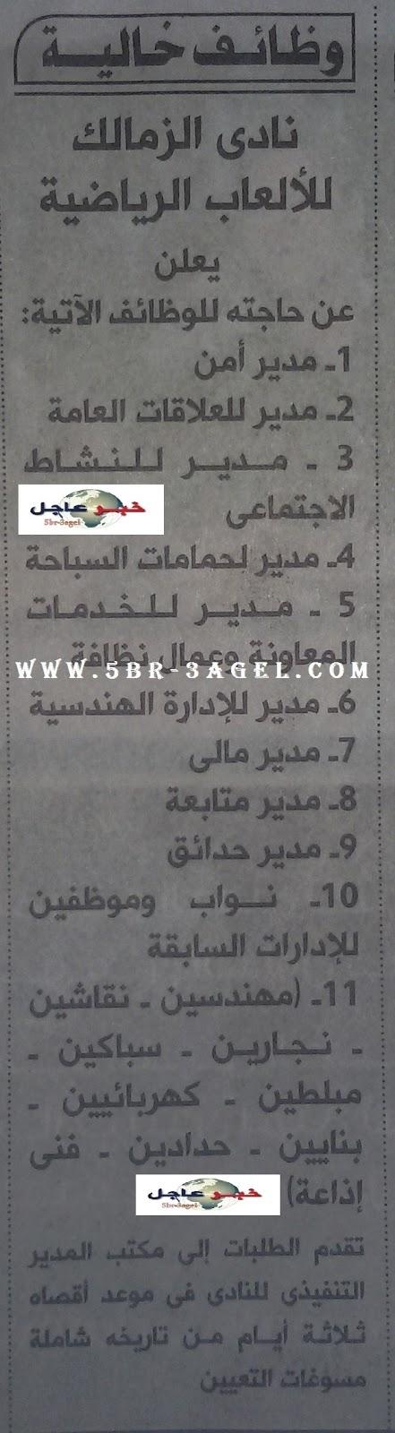 الاعلان عن وظائف خالية فى نادى الزمالك منشور اليوم بالاهرام 10 / 7 / 2015