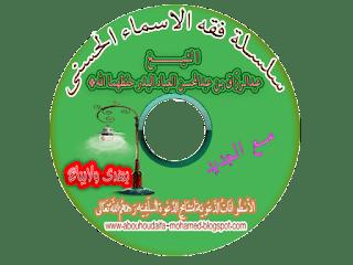 أسطوانة عبدالرزّاق عبدالمحسن CD.png