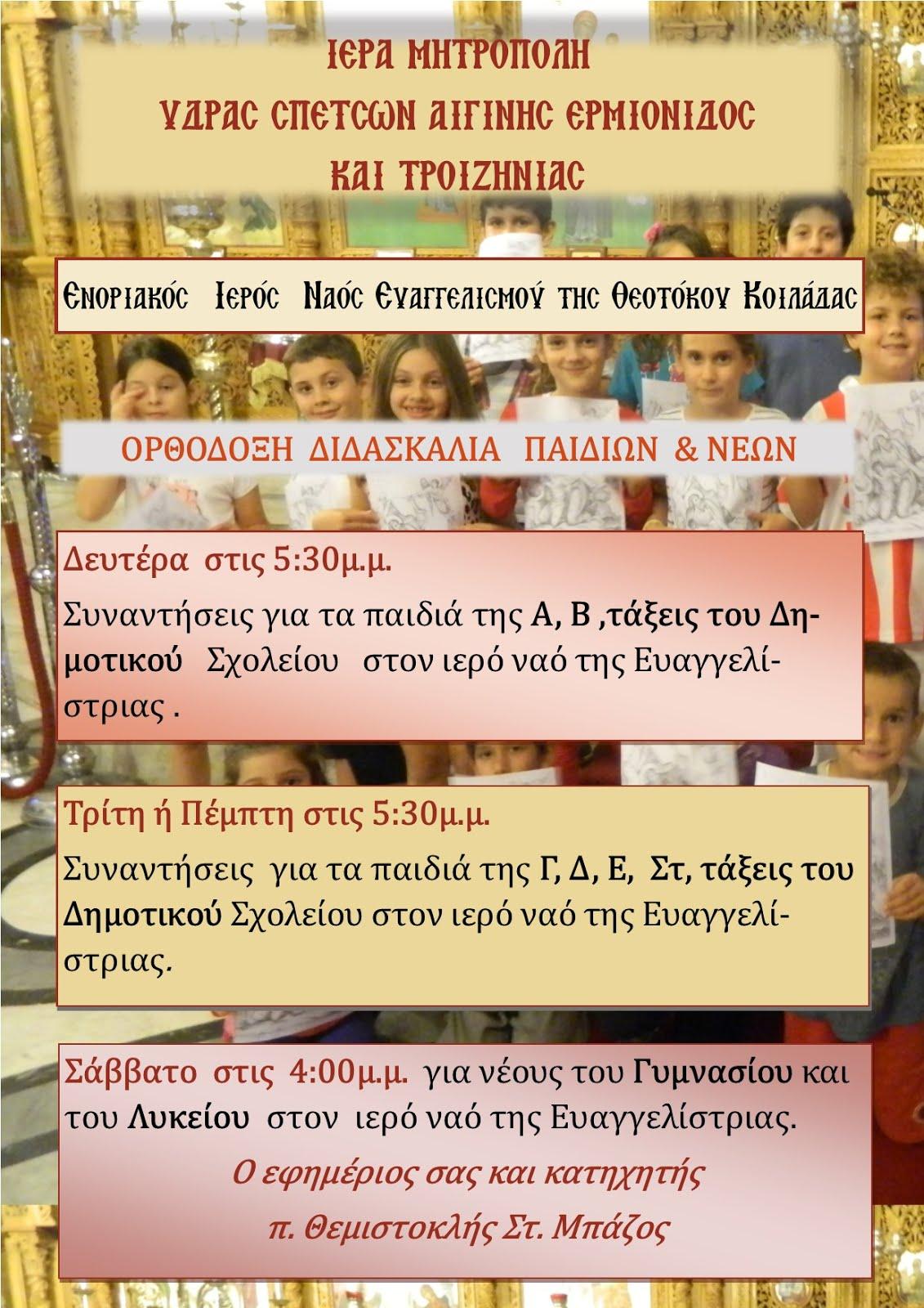 Πρόγραμμα μαθημάτων 2016-2017 Ορθόδοξης Χριστιανικής Διδασκαλίας για παιδιά και νέους