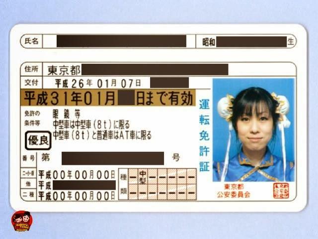 seorang wanita di jepang mengenakan kostum Chun Li saat foto SIM