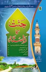Jannat Ka Rasta Beautiful Islamic Book
