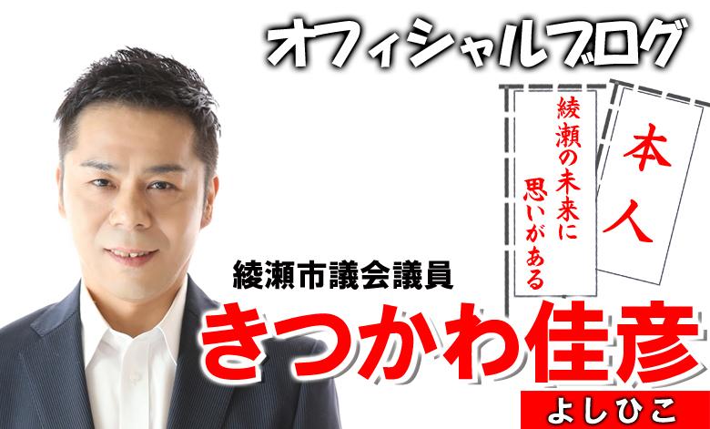 綾瀬市議会議員 きつかわ佳彦オフィシャルブログ