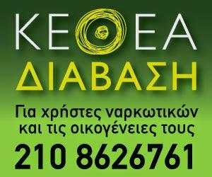 http://www.kethea-diavasi.gr/