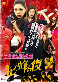 Bloodbath at Pinky High – Part II (2012)