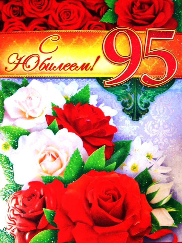 Поздравление с 95 летием женщину