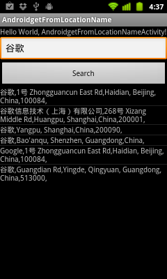 Display address from Geocoder.getFromLocationName() in a ListView