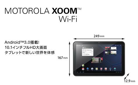 au、Motorola「XOOM」を明日8日(金)から発売!超個人的