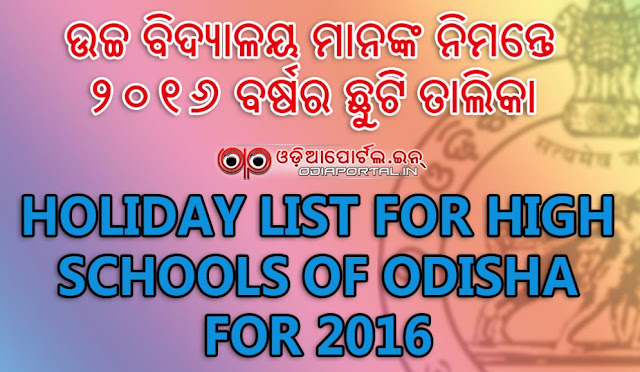 Official Holiday List for High Schools of Odisha For the year 2016. Directorate of Secondary Education, Odisha declares Festive, Commemorative Occasions as official holidays list of this calendar year 2016 for all Secondary High Schools. pdf download