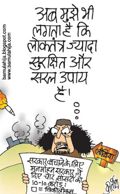 Libya cartoon, Gaddafi Cartoon, manmohan singh cartoon, corruption cartoon, corruption in india, international cartoon, congress cartoon