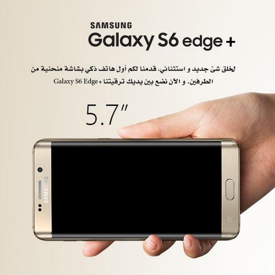 سعر جوال Samsung Galaxy S6 edge Plus فى عروض جرير اليوم