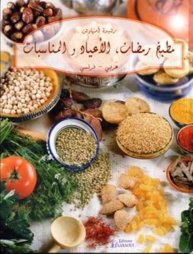 مطبخ رمضان الأعياد والمناسبات لـ رشيدة أمهاوش