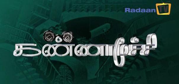 Pathu (10) Mani Kathaigal – Kannamochi – Short Serials – Sun Tv – 28-04-2014 Episode 20