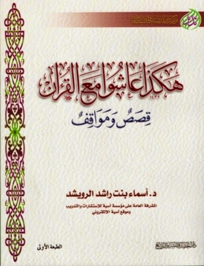 هكذا عاشوا مع القرآن: قصص ومواقف - أسماء بنت راشد الرويشد pdf