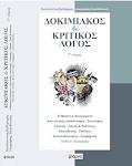 ΔΟΚΙΜΙΑΚΟΣ & ΚΡΙΤΙΚΟΣ ΛΟΓΟΣ - Τόμος Πρώτος (670 σελ. Α4)