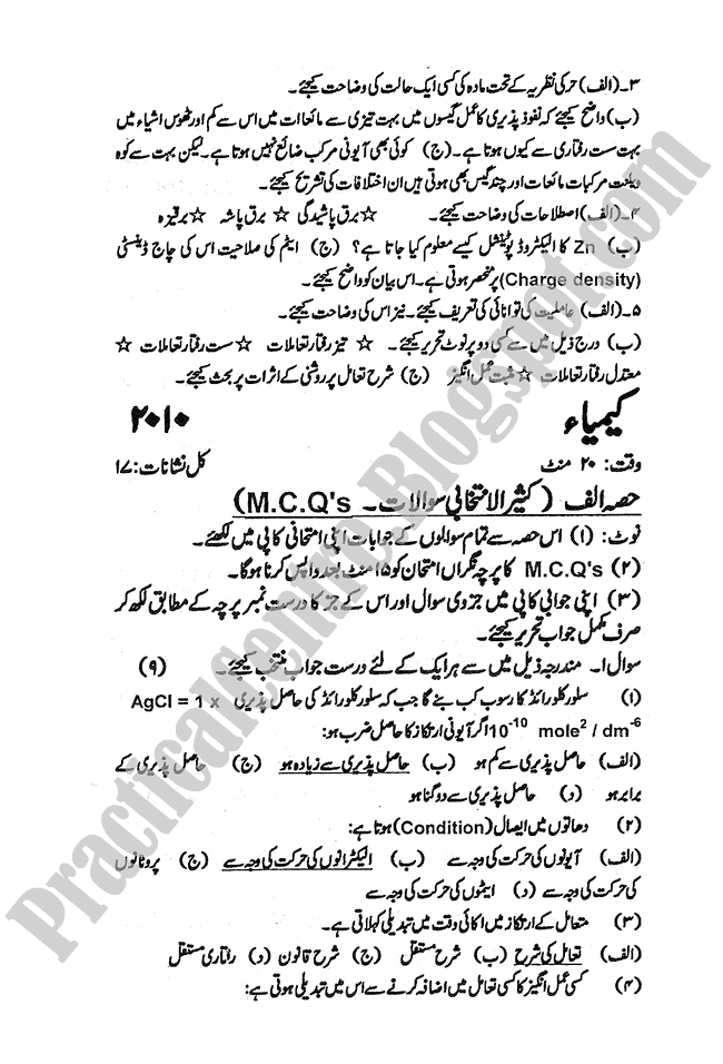 Chemistry-urdu-2011-five-year-paper-class-XI