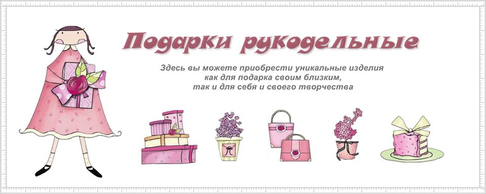 Подарки рукодельные