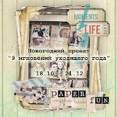 """Проект """"9 мгновений уходящего года"""""""