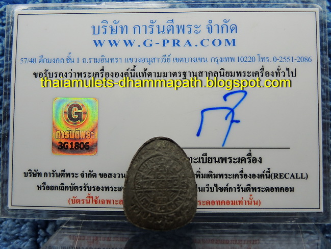 Thai amulets dhamma path lp toh wat pradoochimplee for Family code 7822