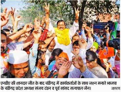 एनडीए की शानदार जीत के बाद चंडीगढ़ में कार्यकर्ताओं के साथ जश्न मनाते भाजपा के पूर्व सांसद सत्य पाल जैन ।