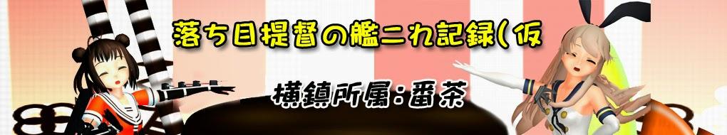 落ち目提督 番茶の艦これ記録(放浪中