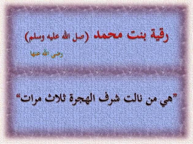 بنات الرسول صلى الله عليه وسلم Image015