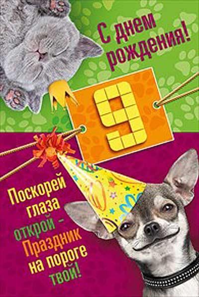 Поздравительные открытки для интернета